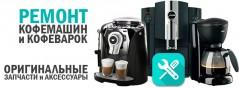 Ремонт кофемашины 1 категории