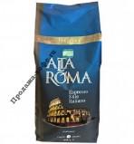 Кофе в зернах AltaRoma Intenso (Альта Рома Интенсо) 500 г, вакуумная упаковка